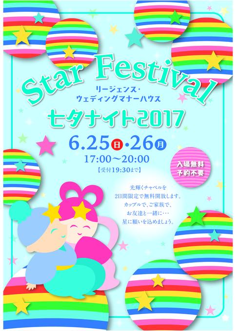 star2017_jpg-01.jpg