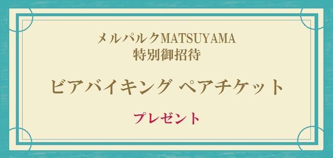 ビアバイキング招待券.jpg