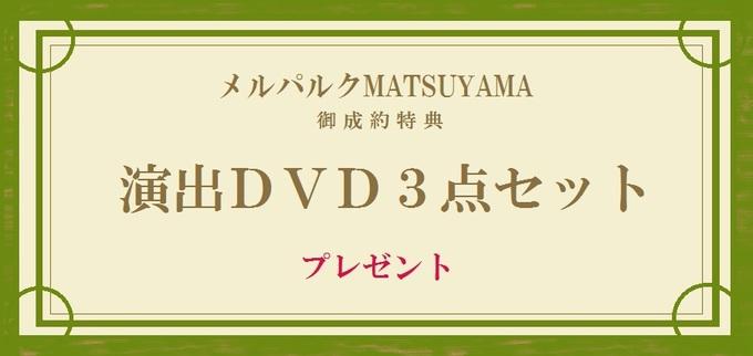 DVDプレゼント.jpg