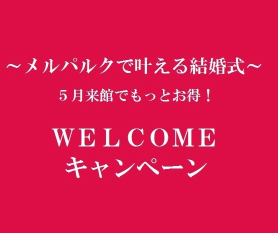 WELCOMEキャンペーン(正方形).jpg