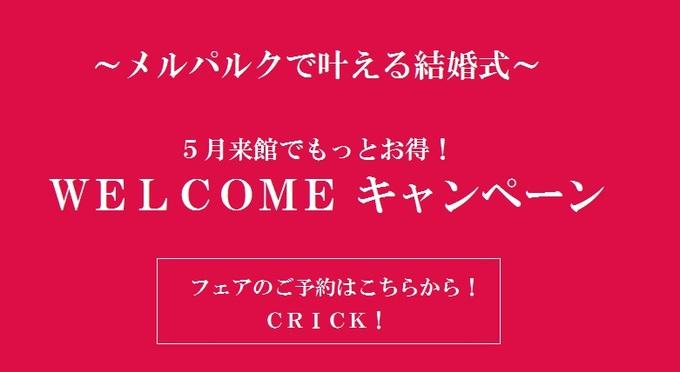 WELCOMEキャンペーン.jpg
