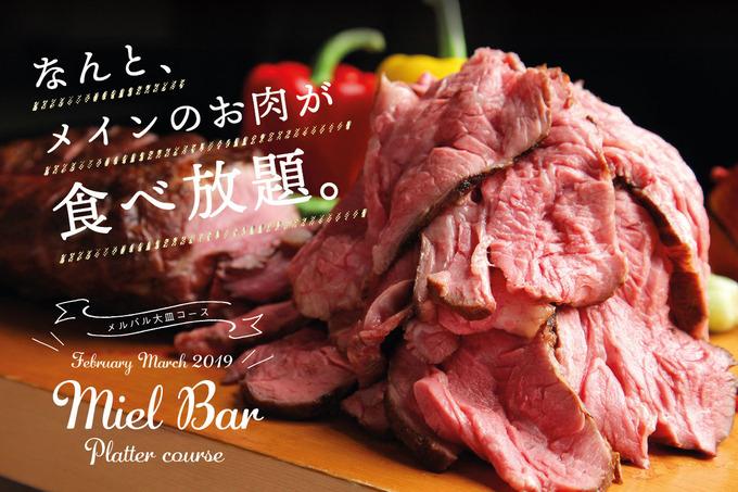 2019レストラン_2.3月メルバルちらし(HP用画像)1280.jpg