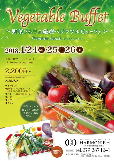 2018.1野菜ビュッフェ.jpg