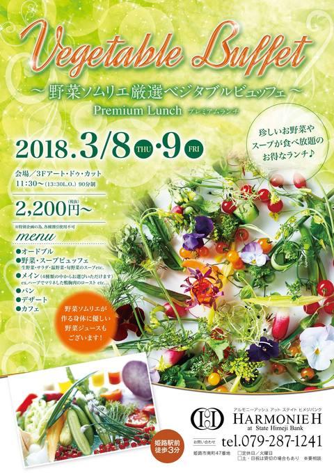 2018.3野菜.jpg