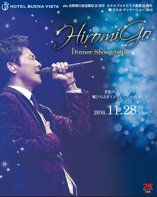 Live|HIROMI GO OFFICIAL WEBSITE