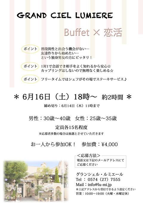 広告恋活7.jpg
