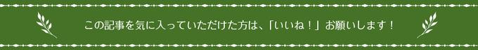 iine_01.jpg