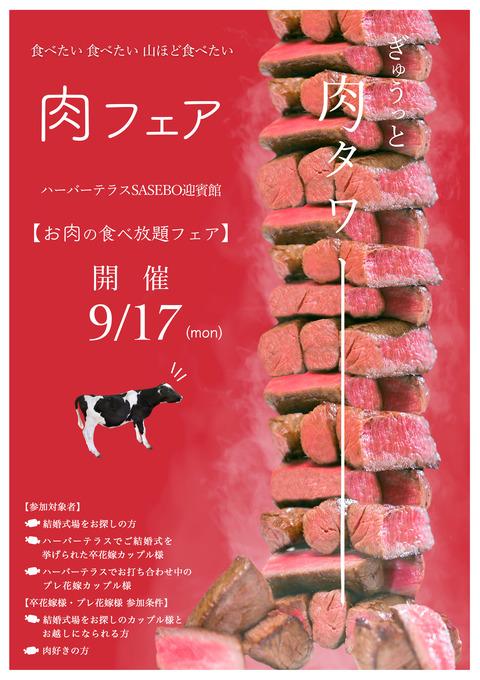 ★来週は大人気の肉フェア★