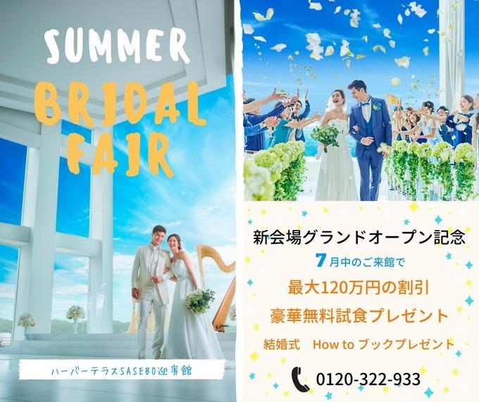 【7月最終】BIGイベント♪