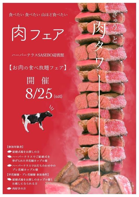 【8月25日限定開催!!】お肉食べ放題フェア♪