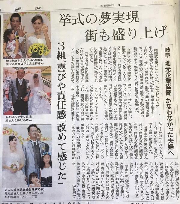 28.8.21朝日新聞.JPG