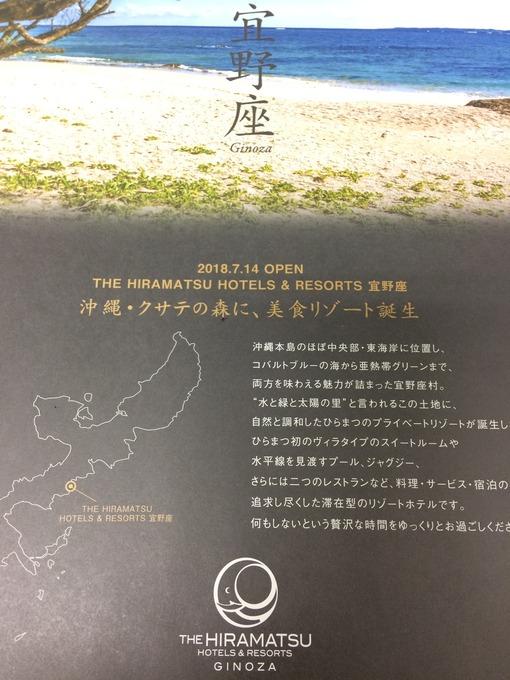 沖縄ホテル.JPG