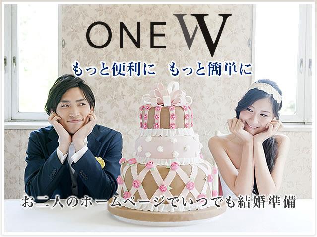 one-w.jpg