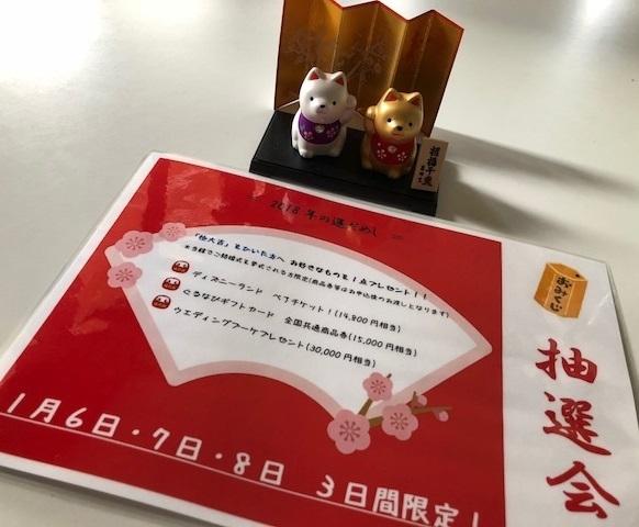 IMG_7069 新春フェア.jpg