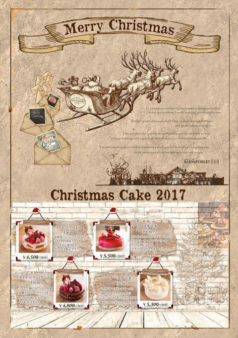 クリスマスPOPのコピー.jpg