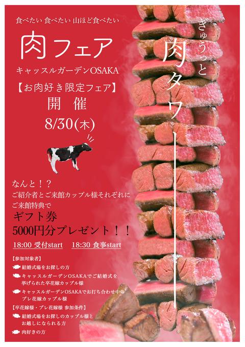 ~肉フェス~
